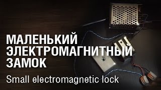 Small electromagnetic lock/ Маленький электромагнитный замок(ecodecoration.ru/for-escaperooms/ ecodecoration.ru/kvest-v-realnosti/ Electromagnetic lock (80kg) Works with 12v DC. When there is 12v, lock closes When ..., 2016-03-23T12:28:55.000Z)