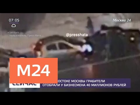 На юго-востоке Москвы грабители отобрали у бизнесмена 40 миллионов рублей - Москва 24