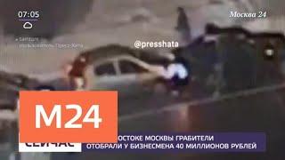 Смотреть видео На юго-востоке Москвы грабители отобрали у бизнесмена 40 миллионов рублей - Москва 24 онлайн