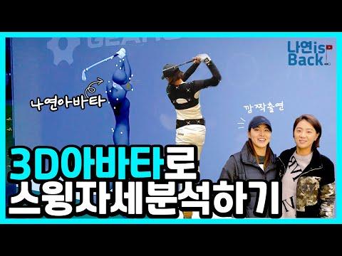 [GLOG] 3D아바타로 스윙분석해보기 (feat.KLPGA 김지현선수)