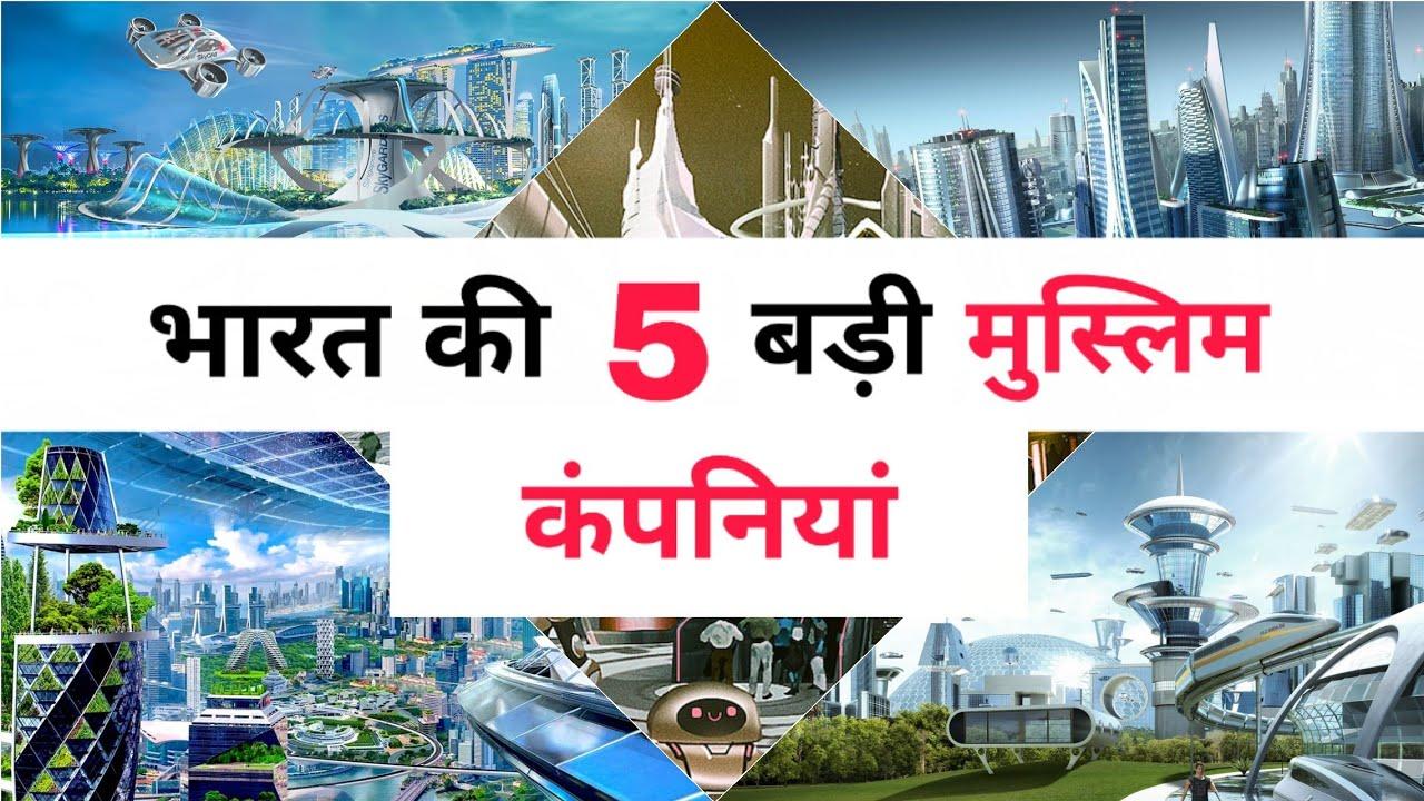 भारत की 5 बड़ी मुस्लिम कंपनियां | Top 5 Biggest Muslim Brand in India |