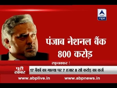 Know Which Bank Gave What Amount Of Loan To Vijay Mallya