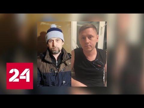 Задержаны двое мужчин, угрожавших убийством судье Мосгорсуда - Россия 24