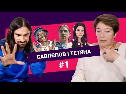 Репер-гей, відверта Сніжана Бабкіна та косяки Снуп Догга   САВЛЄПОВ і ТЕТЯНА