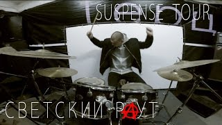 Светский Раут. Suspense tour