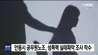 안동시 공무원노조, 성폭력 실태파악 조사 착수 / 안동…