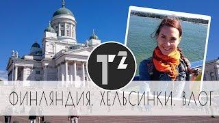 • ФИНЛЯНДИЯ • ХЕЛЬСИНКИ • ВЛОГ ⚫ Таша Топорова(Финляндия. Хельсинки. Мое первое путешествие по Скандинавии. Друзья, у меня был отпуск в июле, поэтому весь..., 2016-08-11T09:08:05.000Z)