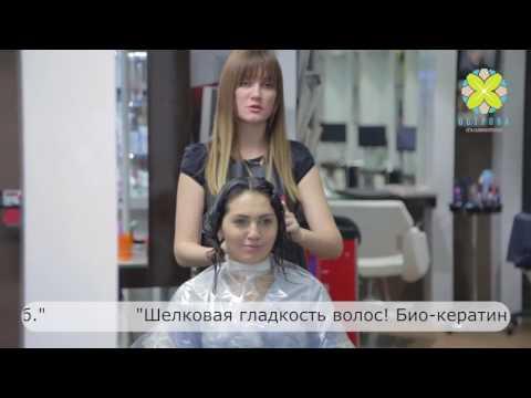 Кератиновое выпрямление волос кератирование Возможно