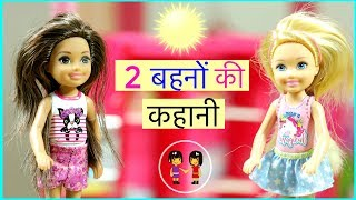 2 बहन क कहन  - Summer Vacations  Moral Story for Kids  #Hindi #Pretend #Roleplay #Toystars