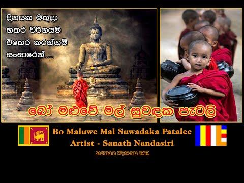Bo Maluwe Mal Suwadaka Patalee - Sanath Nandasiri Mahathma