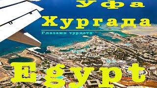 Уфа Хургада Российский туризм Путешествие в Египет на Красное море глазами туриста Ностальгия
