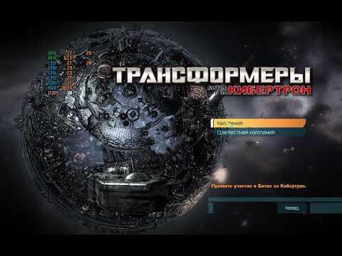 Transformers: War For Cybertron - как убрать ограничение в 30 Fps
