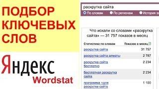 Статистика запросов Wordstat Yandex. Как проверить нишу в Wordstat Yandex через статистику запросов(, 2014-05-26T06:25:44.000Z)