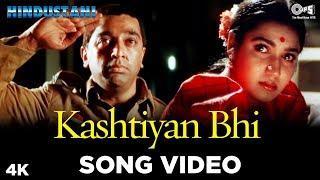90s Bollywood Movie Song: Kashtiyan Bhi   Hindustani   S. P. Balasubrahmanyam   Sadhana Sargam