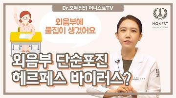 외음부 물집, 헤르페스 바이러스 2형 원인과 증상 치료법은?😯