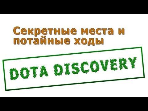 видео: dota discovery. Особые места лесных магазинов и потайные ходы