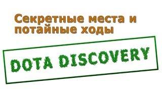 Dota Discovery. Особые места лесных магазинов и потайные ходы