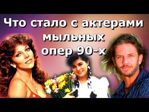 """""""Богатые тоже плачут"""", """"Просто Мария"""", """"Дикий ангел"""": что стало с актерами любимых сериалов 90-х?"""