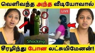 வெளிவந்த அந்த வீடியோவால் சீரழிந்து போன லட்சுமிமேனன்!| Tamil Cinema