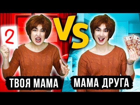 YOUR MOM VS MOM'S FRIEND (every mom is like this) NORMAL PARENTS vs MY PARENTS