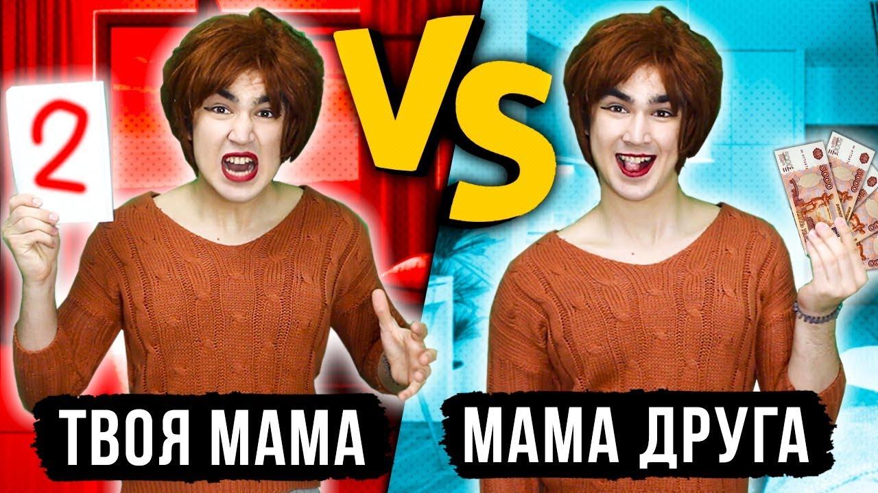 ТВОЯ МАМА VS МАМА ДРУГА (каждая мама такая) НОРМАЛЬНЫЕ РОДИТЕЛИ vs МОИ РОДИТЕЛИ