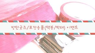 진행중♥방탄 굿즈:)포장용품:)박스테이프:)택봉:)이벤…