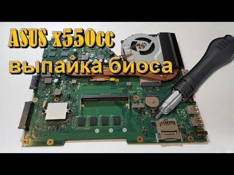 Замена микросхемы БИОС   Реанимируем Asus X550cc ч.1.