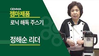 2021.06.29 로닉 해독 주스기 - 정해순 리더