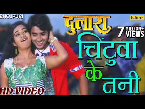 "चिंटुवा के तनी | Chintuwo Ke Tani | Latest Bhojpuri Song 2017 | Pradeep Pandey ""Chintu"", Tanushree"