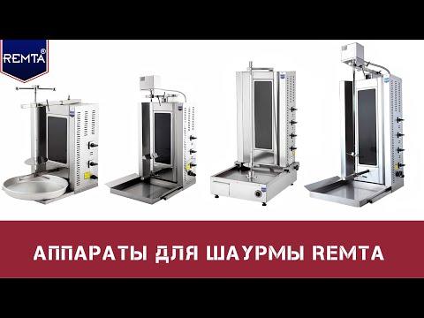 Аппарат для шаурмы Remta SD17 стеклокерамика с электроприводом. Обзор, сборка, обслуживание.