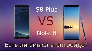 видео Отличия Samsung Galaxy S8 от Samsung Galaxy S8 +: какой из них для вас?