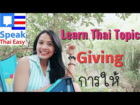 152-Speak Thai Easy || Learn Thai Topic Giving || forgive || Thai vocabulary about giving