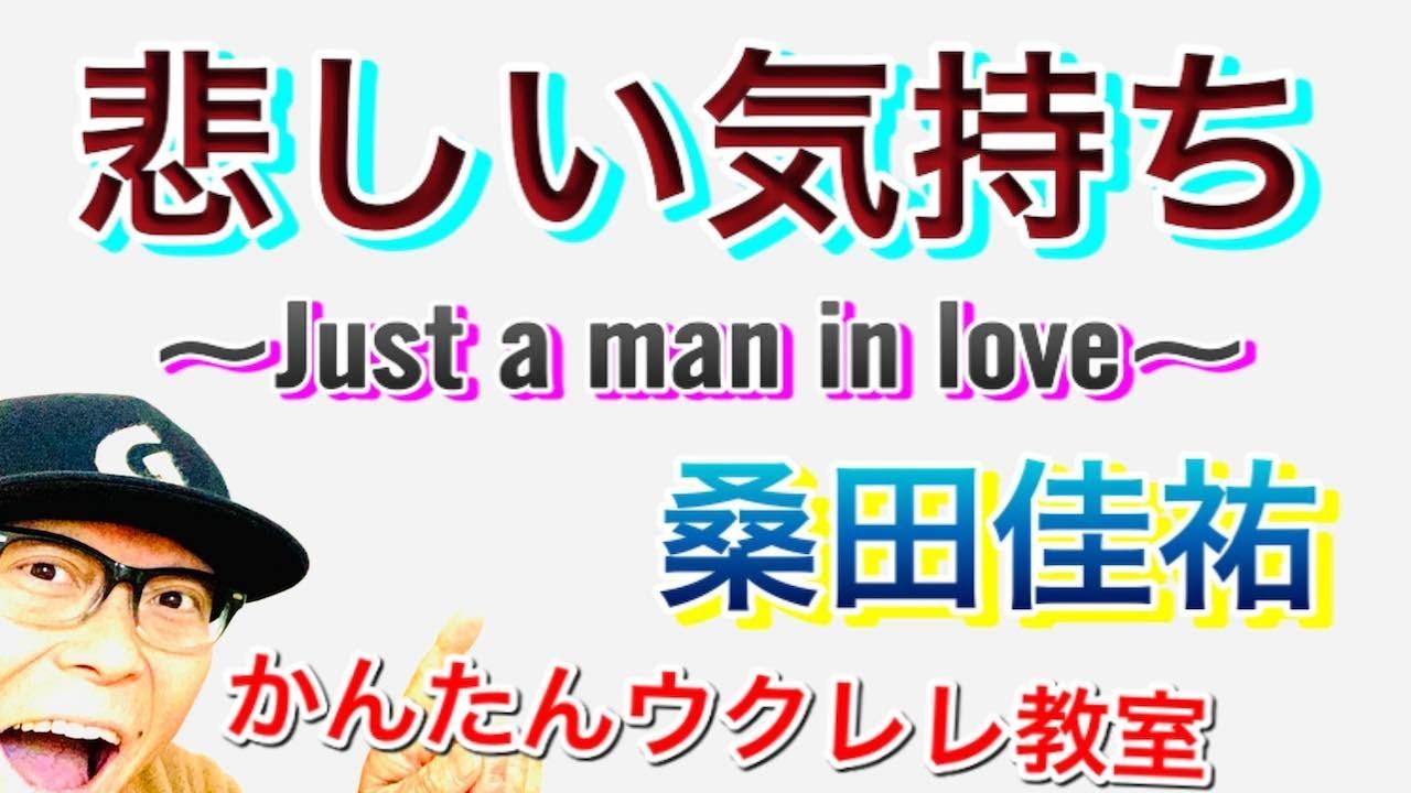 悲しい気持ち (JUST A MAN IN LOVE) 桑田佳祐【ウクレレ 超かんたん版 コード&レッスン付】 #GAZZLELE