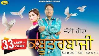 Janti Heera I Sudesh Kumari I Kabootar Baazi I Latest Punjabi Song 2018 l Anand Music