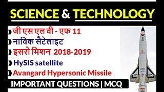 SCIENCE & TECH (विज्ञान एवं प्रौद्योगिकी करेंट अफेयर्स),ISRO Missions, NASA etc|MCQ's|pdf