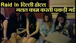 दिल्ली के होटल मे Raid in Delhi Hotel All Caught Red Handed