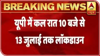 Complete Lockdown In Up From Friday 10 Pm Till July 13 | Abp News