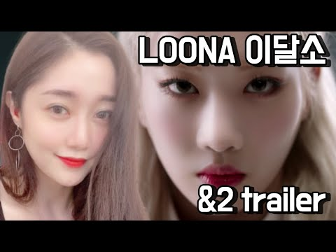 "[Reaction] [Trailer] 이달의 소녀 (LOONA) ""&2"""