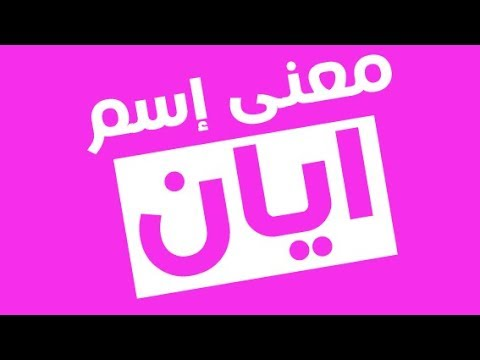 ما معنى اسم ايان Ayan في القرآن