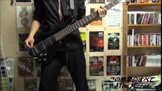 [Bass cover] この惑星のすべて / The Mirraz ベース 弾いてみた