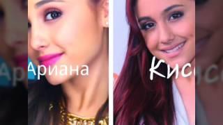 Интервью с Селеной Гомес - Ariana and Cat ♥ песни СЕЛЕНЫ ГОМЕС