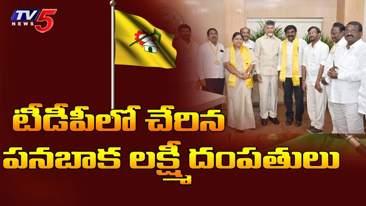 Panabaka Lakshmi Joined In TDP In The Presence Of