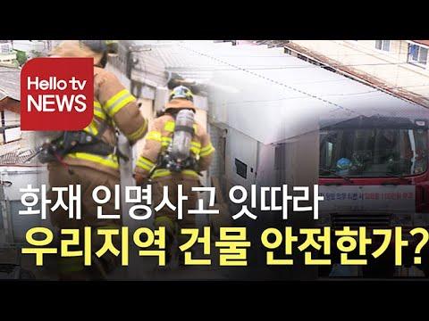 ′유흥업소부터 쪽방촌까지′ 우리지역 화재 안전도는?