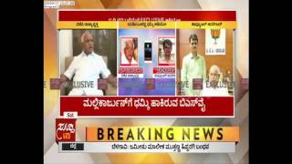 B.S. Yeddyurappa Threatening Audio On Computer Operator Mallikarjun | ಸುದ್ದಿ ಟಿವಿ