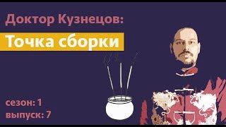 Доктор Кузнецов точка сборки (сезон 1, выпуск 7)