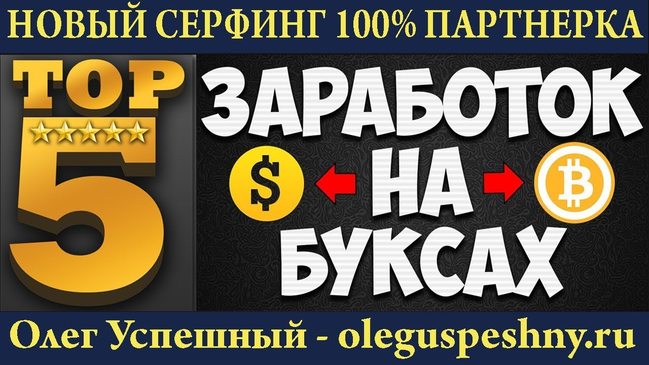 Топ 5 Буксов 2019 как Заработать Деньги | ЗАРАБОТОК В ИНТЕРНЕТЕ (от 1500 Долларов или от 90 000 Руб