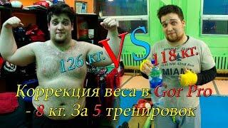 Дима пока еще ТОЛСТЫЙ )  -13 кг за 1 месяц тренировок!!! от Родиона Гор.