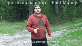 Отзыв | Обучение Fast Money 6 поток