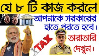 Latest News Today | Narendra Modi New Guidelines For Income Tax Department  2018 | Bangla