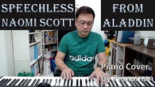 Speechless (from Aladdin) - Naomi Scott | Piano Cover by David Cha